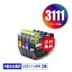 LC3111-4PK 4個自由選択 ブラザー 互換インク インクカートリッジ 送料無料 (LC3111 DCP-J982N LC 3111 DCP-J582N MFC-J903N MFC-J738DN MFC-J738DWN)