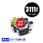 Yahoo!彩天地LC3111BK ブラック 顔料 お得な2個セット ブラザー 互換インク インクカートリッジ 送料無料 (LC3111 DCP-J982N LC 3111 DCP-J582N MFC-J903N MFC-J738DN)
