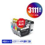 LC3111-4PK 顔料 4色セット ブラザー 互換インク インクカートリッジ 送料無料 (LC3111 DCP-J982N LC 3111 DCP-J582N MFC-J903N MFC-J738DN MFC-J738DWN)