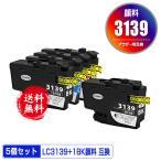 Yahoo!彩天地宅配便送料無料 ブラザープリンター用互換インク LC3139-4PK + LC3139BK 顔料 大容量 お得な5個セット(メール便不可)(LC3139 LC3139C LC3139M LC3139Y)