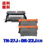Yahoo!彩天地宅配便送料無料 TN-27J×2 + DR-22J×1 お得な3本セット ブラザープリンター用 互換トナー トナーカートリッジ/ドラムユニット(TN-27 DR-22 TN27 DR22)
