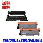 Yahoo!彩天地宅配便送料無料 TN-29J×2 + DR-24J×1 お得な3本セット ブラザープリンター用 互換トナー トナーカートリッジ/ドラムユニット(TN-29 DR-24 TN29 DR24)