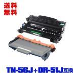 Yahoo!彩天地宅配便送料無料 TN-56J DR-51J お得な2本セット ブラザープリンター用 互換トナー トナーカートリッジ/ドラムユニット(TN-56 DR-51 TN56J DR51J TN56 DR51)