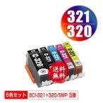 BCI-321+320/5MP 5色セット キヤノン 互換インク インクカートリッジ 送料無料 (BCI-320 BCI-321 BCI 320 BCI 321 BCI320 BCI321 PIXUS MP640 PIXUS MP630)