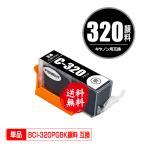 BCI-320PGBK ブラック 顔料 単品 キヤノン 互換インク インクカートリッジ 送料無料 (BCI-320 BCI-320PGBK2P BCI-321 BCI320 BCI321 BCI 320 321 PIXUS MP640)