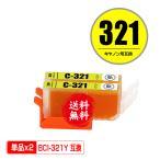 BCI-321Y イエロー お得な2個セット キヤノン 互換インク インクカートリッジ 送料無料 (BCI-320 BCI-321 BCI320 BCI321 BCI 320 BCI 321 PIXUS MP640)