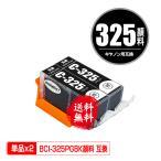 BCI-325PGBK ブラック 顔料 お得な2個セット キヤノン 互換インク インクカートリッジ 送料無料 (BCI-325 BCI-326 BCI 325 BCI 326 BCI325 BCI326 PIXUS MG6230)