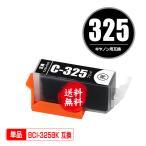 BCI-325BK ブラック 単品 キヤノン 互換インク インクカートリッジ 送料無料 (BCI-325 BCI-326 BCI 325 BCI 326 BCI325 BCI326 PIXUS MG6230 PIXUS MG6130)