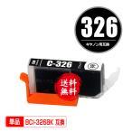 BCI-326BK ブラック 単品 キヤノン 互換インク インクカートリッジ 送料無料 (BCI-325 BCI-326 BCI 325 BCI 326 BCI325 BCI326 PIXUS MG6230 PIXUS MG6130)