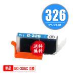 BCI-326C シアン 単品 キヤノン 互換インク インクカートリッジ 送料無料 (BCI-325 BCI-326 BCI 325 BCI 326 BCI325 BCI326 PIXUS MG6230 PIXUS MG6130)