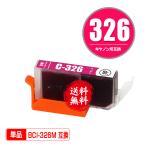 BCI-326M マゼンタ 単品 キヤノン 互換インク インクカートリッジ 送料無料 (BCI-325 BCI-326 BCI 325 BCI 326 BCI325 BCI326 PIXUS MG6230 PIXUS MG6130)
