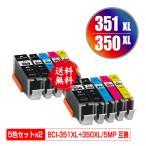 Yahoo!彩天地BCI-351XL+350XL/5MP 大容量 お得な5色セット×2 キヤノン 互換インク インクカートリッジ 送料無料 (BCI-350 BCI-351 BCI-350XL BCI-351XL BCI-351+350/5MP)