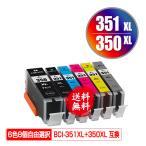 BCI-350XL BCI-351XL 大容量 6色8個自由選択 キヤノン 互換インク インクカートリッジ 送料無料 (BCI-350 BCI-351 BCI-351+350/6MP BCI-351XL+350XL/6MP)