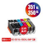 BCI-351XL+350XL/6MP 大容量 6色セット キヤノン 互換インク インクカートリッジ 送料無料 (BCI-350 BCI-351 BCI-350XL BCI-351XL BCI-351+350/6MP BCI 350 351)