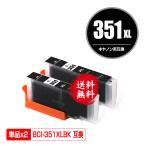 Yahoo!彩天地BCI-351XLBK ブラック 大容量 お得な2個セット キヤノン 互換インク インクカートリッジ 送料無料 (BCI-350 BCI-351 BCI-350XL BCI-351XL BCI-351BK BCI 350)