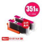Yahoo!彩天地BCI-351XLM マゼンタ 大容量 お得な2個セット キヤノン 互換インク インクカートリッジ 送料無料 (BCI-350 BCI-351 BCI-350XL BCI-351XL BCI-351M BCI 350 351)