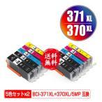 Yahoo!彩天地BCI-371XL+370XL/5MP 大容量 お得な5色セット×2 キヤノン 互換インク インクカートリッジ 送料無料 (BCI-370 BCI-371 BCI-370XL BCI-371XL BCI-371+370/5MP)
