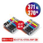 Yahoo!彩天地BCI-371XL+370XL/6MP 大容量 お得な6色セット×2 キヤノン 互換インク インクカートリッジ 送料無料 (BCI-370 BCI-371 BCI-370XL BCI-371XL BCI-371+370/6MP)