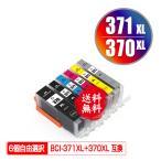 メール便送料無料 Canon対応の互換インク BCI-370XLBK BCI-371XLBK BCI-371XLC BCI-371XLM BCI-371XLY BCI-371XLGY 6色自由選択