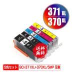 BCI-371XL+370XL/5MP 大容量 5色セット キヤノン 互換インク インクカートリッジ 送料無料 (BCI-370 BCI-371 BCI-370XL BCI-371XL BCI-371+370/5MP BCI 370 371)