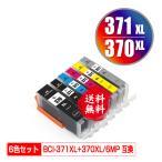 BCI-371XL+370XL/6MP 大容量 6色セット キヤノン 互換インク インクカートリッジ 送料無料 (BCI-370 BCI-371 BCI-370XL BCI-371XL BCI-371+370/6MP BCI 370 371)