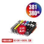 BCI-381+380XL/6MP 6個自由選択 キヤノン 互換インク インクカートリッジ 送料無料 (BCI-380 BCI-381 BCI-380XL BCI-381XL BCI 380 381 BCI-381+380XL/5MP)