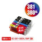 BCI-381+380XL/5MP 5色セット キヤノン 互換インク インクカートリッジ 送料無料 (BCI-380 BCI-381 BCI-380XL BCI-381XL BCI 380 381 BCI-381+380XL/6MP)