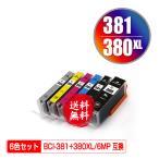 BCI-381+380XL/6MP 6色セット キヤノン 互換インク インクカートリッジ 送料無料 (BCI-380 BCI-381 BCI-380XL BCI-381XL BCI 380 381 BCI-381+380XL/5MP)