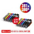 Yahoo!彩天地BCI-381XL+380XL/6MP 大容量 お得な6色セット×2 キヤノン 互換インク インクカートリッジ 送料無料 (BCI-380 BCI-381 BCI-380XL BCI 380 BCI 381 BCI-381XL)