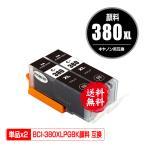 Yahoo!彩天地BCI-380XLPGBK ブラック 顔料 大容量 お得な2個セット キヤノン 互換インク インクカートリッジ 送料無料 (BCI-380 BCI-381 BCI-380XL BCI 380 381 BCI-381XL)