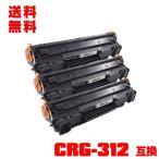 Yahoo!彩天地宅配便送料無料 CRG-312 お得な3本セット キヤノンプリンター用 互換トナー(汎用)トナーカートリッジ(CRG-312 CRG-312BK CRG312 CRG312BK LBP3100)