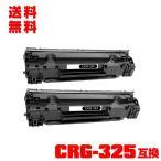 Yahoo!彩天地宅配便送料無料 CRG-325 お得な2本セット キヤノンプリンター用 互換トナー(汎用)トナーカートリッジ(CRG-325 CRG-325BK CRG325 CRG325BK LBP6030 LBP6040)