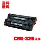 宅配便送料無料 CRG-326 お得な2本セット キヤノンプリンター用 互換トナー(汎用)トナーカートリッジ(CRG-326 CRG-326BK CRG326 CRG326BK LBP6200 LBP6230)