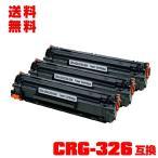 宅配便送料無料 CRG-326 お得な3本セット キヤノンプリンター用 互換トナー(汎用)トナーカートリッジ(CRG-326 CRG-326BK CRG326 CRG326BK LBP6200 LBP6230)