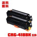 Yahoo!彩天地宅配便送料無料 CRG-418BLK お得な2本セット キヤノンプリンター用 互換トナー(汎用)トナーカートリッジ(CRG-418 CRG-418BK CRG418 CRG418BK MF722Cdw)