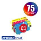 メール便送料無料 EPSON(エプソン)対応の互換インク ICC75 ICM75 ICY75 3色自由選択(関連商品 IC4CL75 IC75)