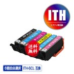 ITH-6CL 6個自由選択 エプソン 互換インク インクカートリッジ 送料無料 (ITH EP-709A EP-710A EP-711A EP-810AB EP-810AW EP-811AB EP-811AW)