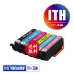 ITH 6色7個自由選択 エプソン 互換インク インクカートリッジ 送料無料 (ITH-6CL EP-709A EP-710A EP-711A EP-810AB EP-810AW EP-811AB EP-811AW)