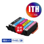 ITH-6CL 6色セット エプソン 互換インク インクカートリッジ 送料無料 (ITH EP-709A EP-710A EP-711A EP-810AB EP-810AW EP-811AB EP-811AW)