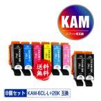 KAM-6CL-L + KAM-BK-L×2 増量 お得な8個セット エプソン カメ 互換インク インクカートリッジ 送料無料 (KAM KAM-L KAM-6CL KAM-6CL-M EP-883AB EP-883AR)