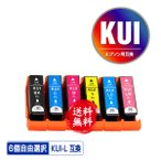 KUI-6CL-L 増量 6個自由選択 エプソン 互換インク インクカートリッジ 送料無料 (KUI-L KUI KUI-6CL-M EP-880AW KUI-6CL EP-880AN EP-879AW EP-880AB EP-879AB)