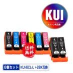 Yahoo!彩天地KUI-6CL-L + KUI-BK-L×2 増量 お得な8個セット エプソン 互換インク インクカートリッジ 送料無料 (KUI-L KUI KUI-6CL-M EP-880AW KUI-6CL EP-880AN EP-879AW)