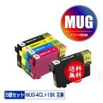 メール便送料無料 エプソン用互換インク MUG-4CL + MUG-BK お得な5個セット (MUG MUG-C MUG-M MUG-Y MUG4CL MUGBK MUGC MUGM MUGY EW-052A EW-452A EW052A)