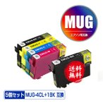 Yahoo!彩天地メール便送料無料 エプソン用互換インク MUG-4CL + MUG-BK お得な5個セット (MUG MUG-C MUG-M MUG-Y MUG4CL MUGBK MUGC MUGM MUGY EW-052A EW-452A EW052A)