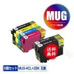 Yahoo!彩天地メール便送料無料 エプソン用互換インク MUG-4CL + MUG-BK×2 お得な6個セット (MUG MUG4CL MUG-BK MUG-C MUG-M MUG-Y MUGBK MUGC MUGM MUGY EW-052A EW-452A)
