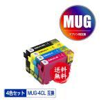 メール便送料無料 エプソン用互換インク MUG-4CL 4色セット (MUG MUG4CL MUG-BK MUG-C MUG-M MUG-Y MUGBK MUGC MUGM MUGY EW-052A EW-452A EW052A EW452A)