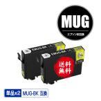 メール便送料無料 エプソン用互換インク MUG-BK お得な2個セット【ICチップ付(残量表示機能付)】(MUG MUG-4CL MUG4CL MUGBK EW-052A EW-452A EW052A EW452A)