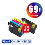 Yahoo!彩天地IC4CL69 + ICBK69L 顔料 増量 お得な5個セット エプソン 互換インク インクカートリッジ 送料無料 (IC69 PX-045A IC 69 PX-105 PX-405A PX-046A PX-047A)