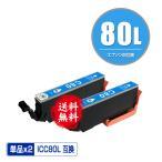 ☆新商品☆ メール便送料無料 EPSON(エプソン)対応の互換インク ICC80L 単品(関連商品 IC6CL80L IC80L ICC80L ICM80L ICY80L ICLC80L ICLM80L)