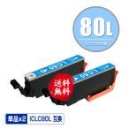 ☆新商品☆ メール便送料無料 EPSON(エプソン)対応の互換インク ICLC80L 単品(関連商品 IC6CL80L IC80L ICC80L ICM80L ICY80L ICLC80L ICLM80L)